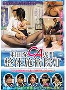 [CLUB-077] 羽田発 CA専門整体施術院 VII